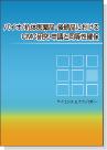書籍 バイオ/抗体医薬品CMC研究・申請