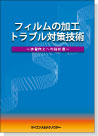 書籍:フィルムの加工トラブル対策技術