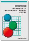 P087(ICH Q11原薬出発物質)