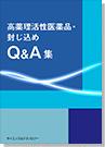 P091(高薬理活性Q&A)