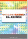 書籍:リチウムイオン電池活物質