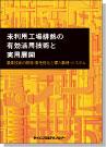 書籍:工場排熱利用の有効利用技術と実用展開