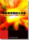 書籍「自動車排熱回生技術」