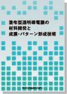 書籍:塗布型透明導電膜