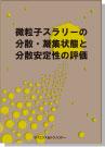 書籍:微粒子スラリーの分散性評価