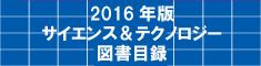 図書目録2015年版