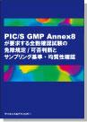 P113(受入試験)