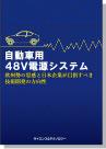書籍「自動車用48V電源システム」