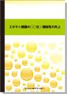 書籍:エポキシ樹脂の○○化/機能性の向上