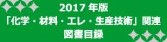 図書目録2017年・化学・材料