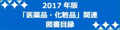 図書目録2017年・医薬品・化粧品