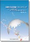 書籍「国際共同治験とモニタリング」