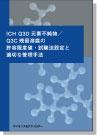 P111(ICH Q3C/Q3D)